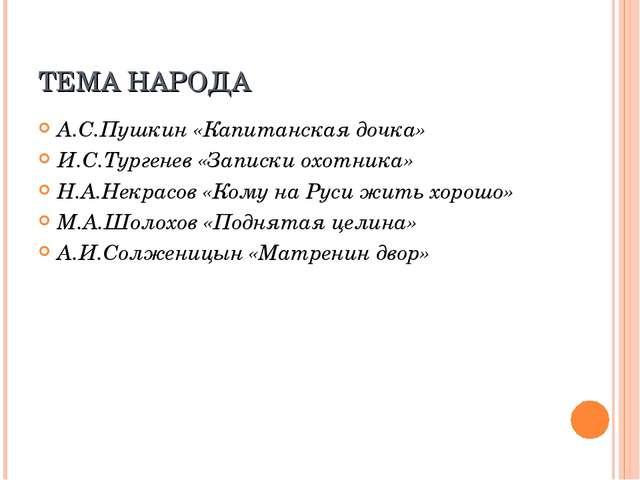 ТЕМА НАРОДА А.С.Пушкин «Капитанская дочка» И.С.Тургенев «Записки охотника» Н....
