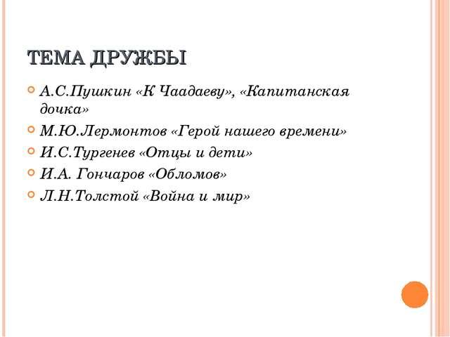 ТЕМА ДРУЖБЫ А.С.Пушкин «К Чаадаеву», «Капитанская дочка» М.Ю.Лермонтов «Герой...