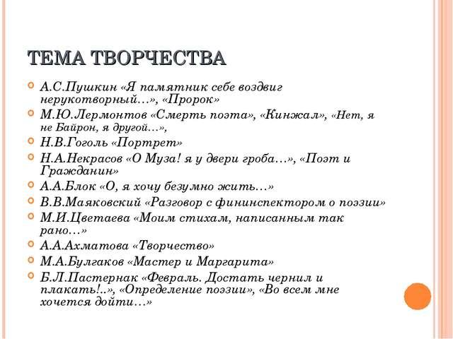 ТЕМА ТВОРЧЕСТВА А.С.Пушкин «Я памятник себе воздвиг нерукотворный…», «Пророк»...