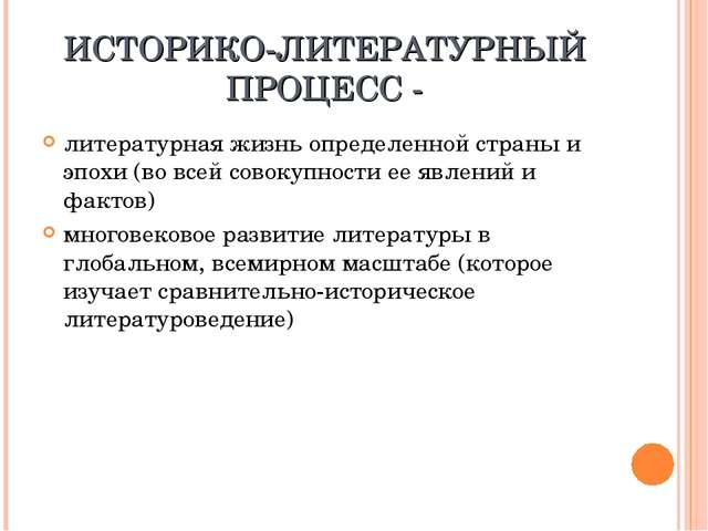 ИСТОРИКО-ЛИТЕРАТУРНЫЙ ПРОЦЕСС - литературная жизнь определенной страны и эпох...