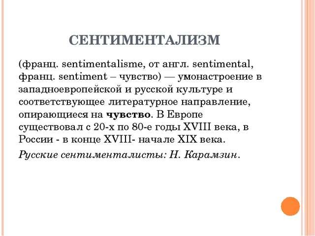 СЕНТИМЕНТАЛИЗМ (франц. sentimentalisme, от англ. sentimental, франц. sentimen...
