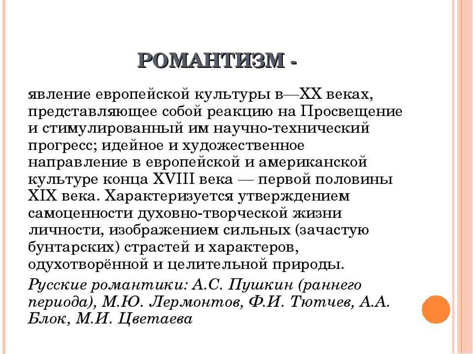 РОМАНТИЗМ - явление европейской культуры в—XX веках, представляющее собой реа...