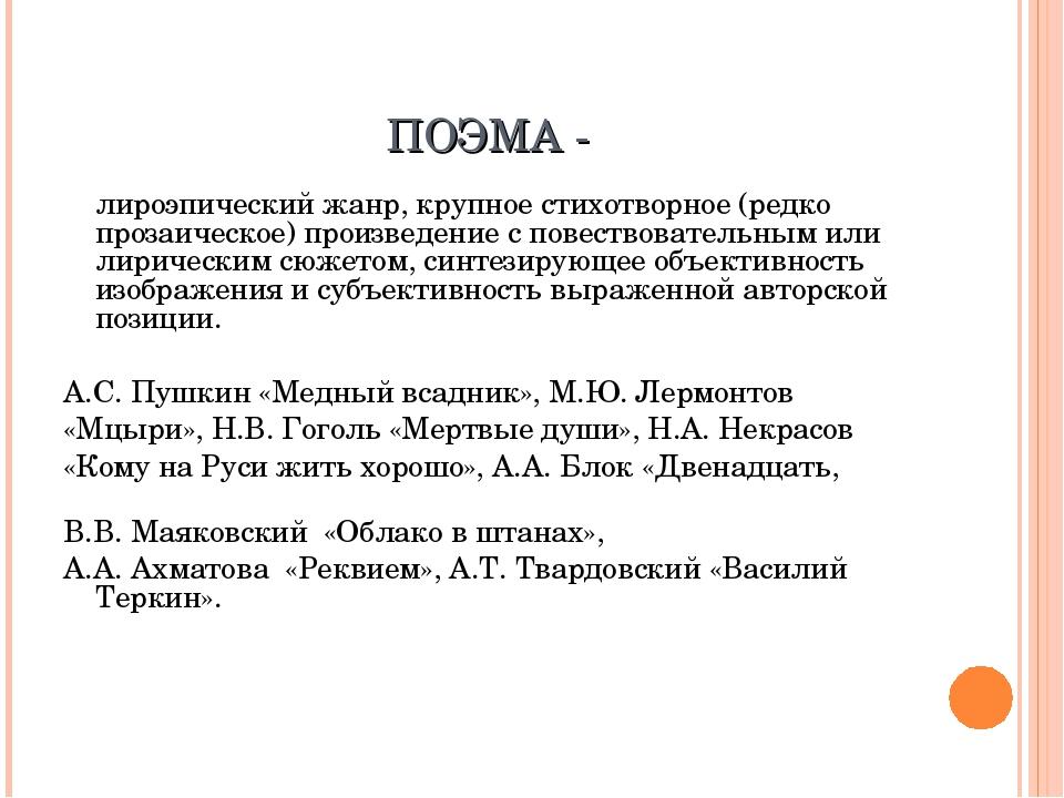 ПОЭМА - лироэпический жанр, крупное стихотворное (редко прозаическое) произв...
