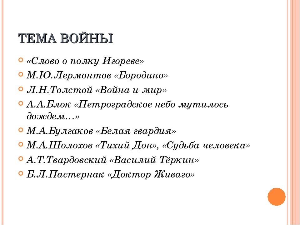 ТЕМА ВОЙНЫ «Слово о полку Игореве» М.Ю.Лермонтов «Бородино» Л.Н.Толстой «Войн...