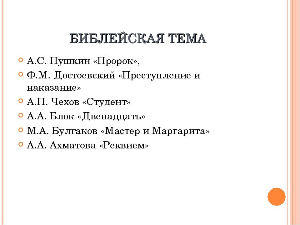БИБЛЕЙСКАЯ ТЕМА А.С. Пушкин «Пророк», Ф.М. Достоевский «Преступление и наказа...
