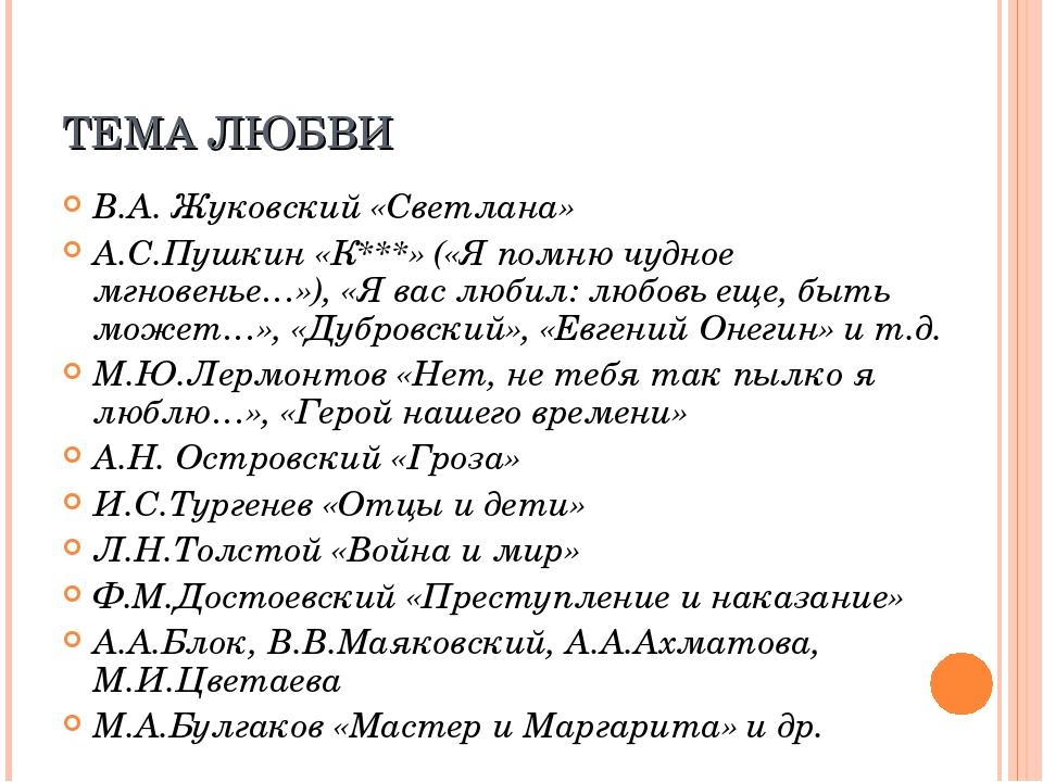 ТЕМА ЛЮБВИ В.А. Жуковский «Светлана» А.С.Пушкин «К***» («Я помню чудное мгнов...
