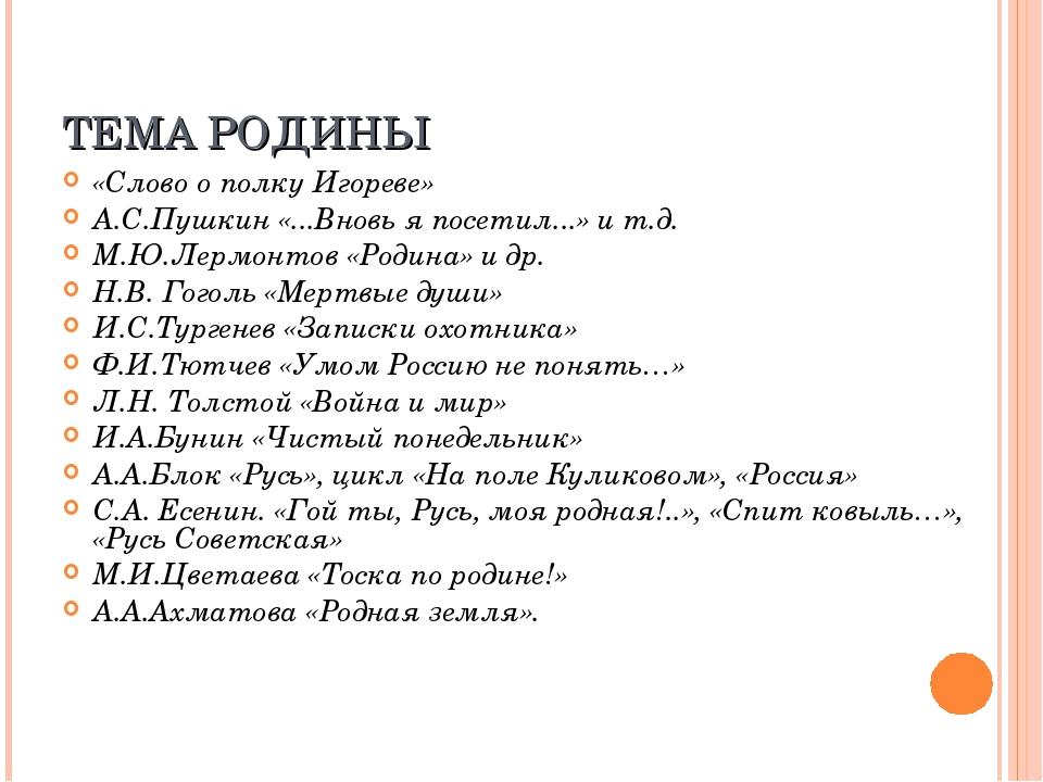 ТЕМА РОДИНЫ «Слово о полку Игореве» А.С.Пушкин «...Вновь я посетил...» и т.д....