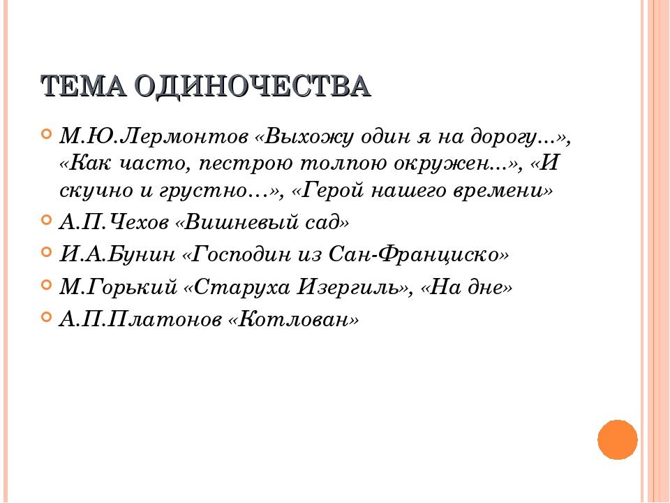 ТЕМА ОДИНОЧЕСТВА М.Ю.Лермонтов «Выхожу один я на дорогу...», «Как часто, пест...