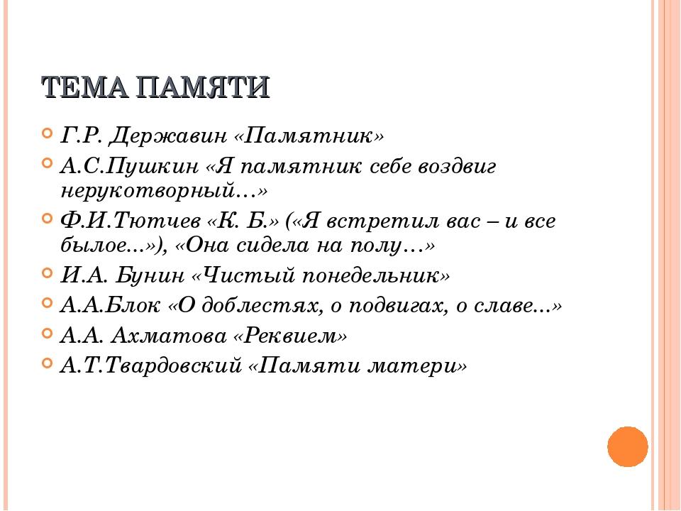 ТЕМА ПАМЯТИ Г.Р. Державин «Памятник» А.С.Пушкин «Я памятник себе воздвиг неру...