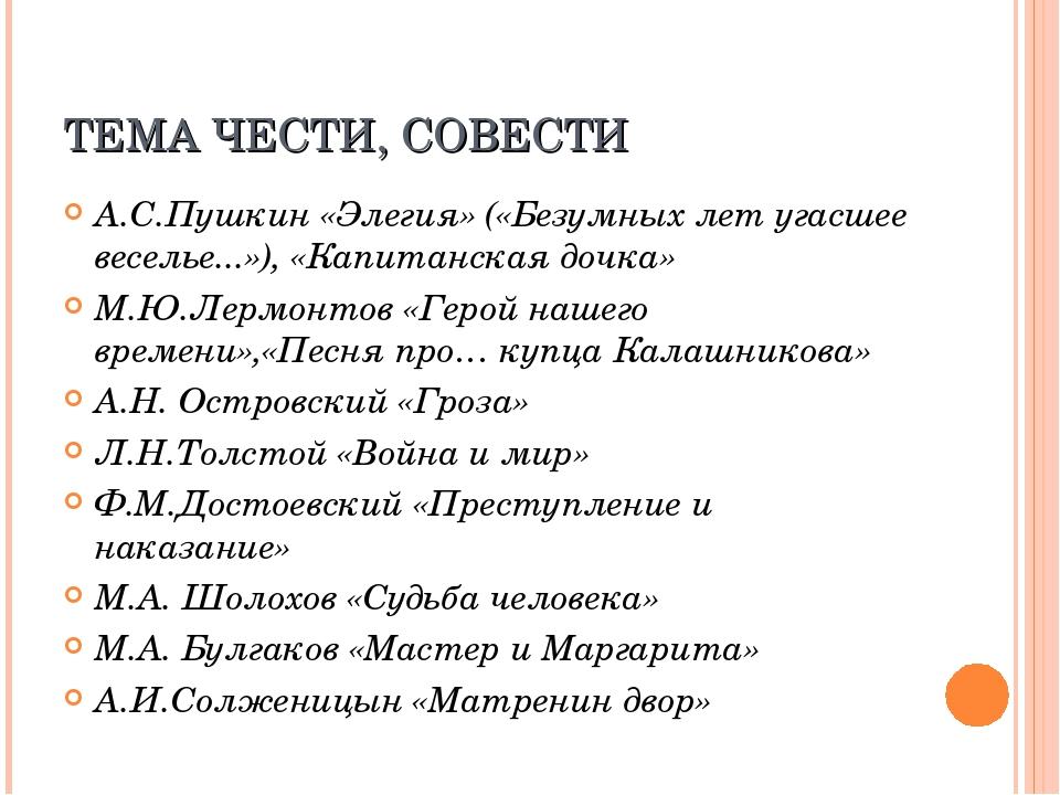 ТЕМА ЧЕСТИ, СОВЕСТИ А.С.Пушкин «Элегия» («Безумных лет угасшее веселье...»),...