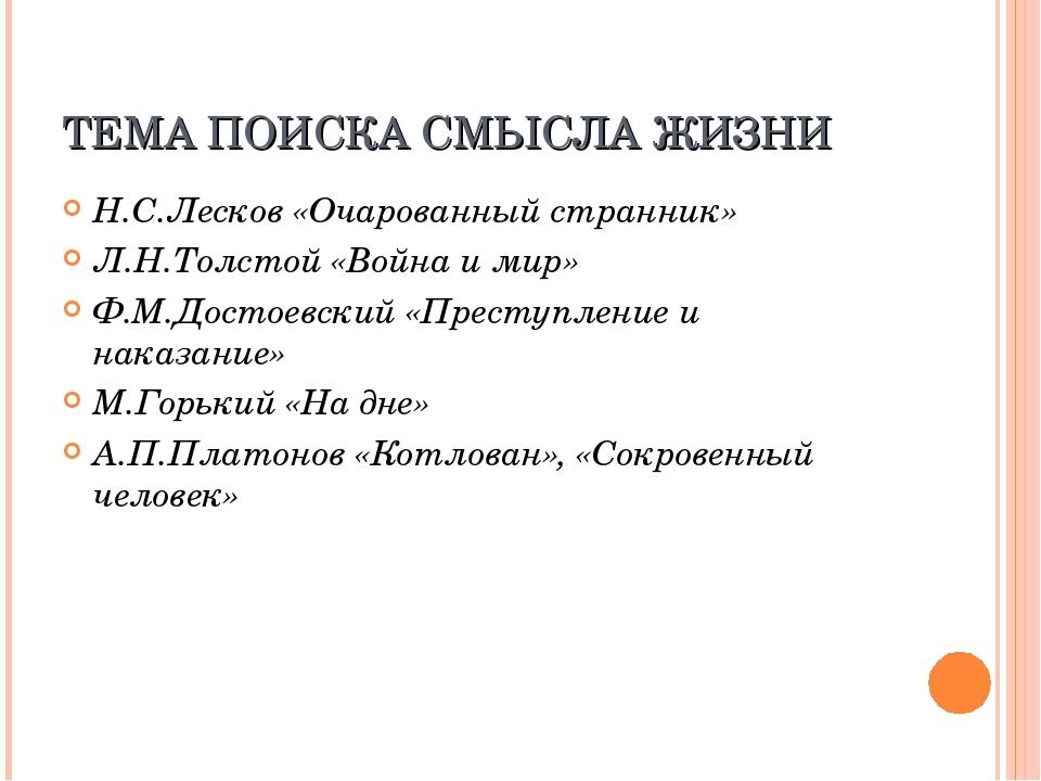 ТЕМА ПОИСКА СМЫСЛА ЖИЗНИ Н.С.Лесков «Очарованный странник» Л.Н.Толстой «Война...