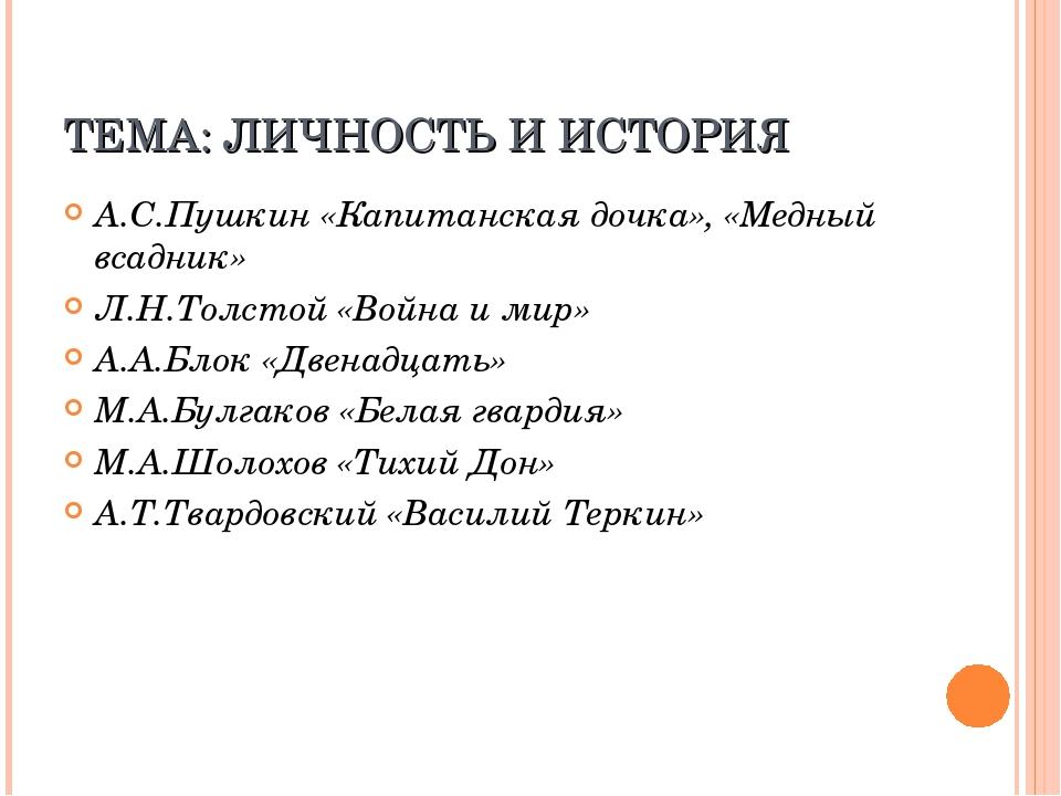 ТЕМА: ЛИЧНОСТЬ И ИСТОРИЯ А.С.Пушкин «Капитанская дочка», «Медный всадник» Л.Н...