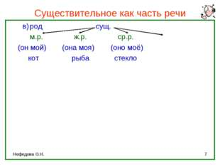 Нефедова О.Н. * Существительное как часть речи в)родсущ. м.р.ж.р.с