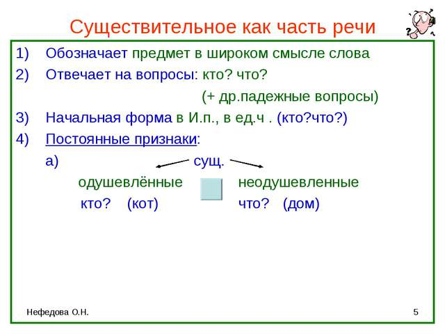 Нефедова О.Н. * Существительное как часть речи Обозначает предмет в широком с...