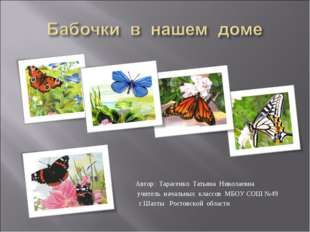 Автор: Тарасенко Татьяна Николаевна учитель начальных классов МБОУ СОШ №49 г
