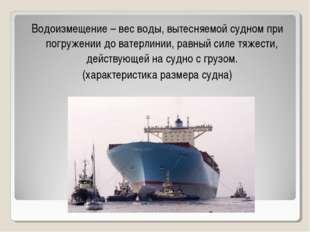 Водоизмещение – вес воды, вытесняемой судном при погружении до ватерлинии, ра