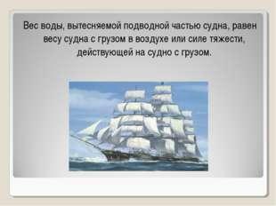 Вес воды, вытесняемой подводной частью судна, равен весу судна с грузом в воз