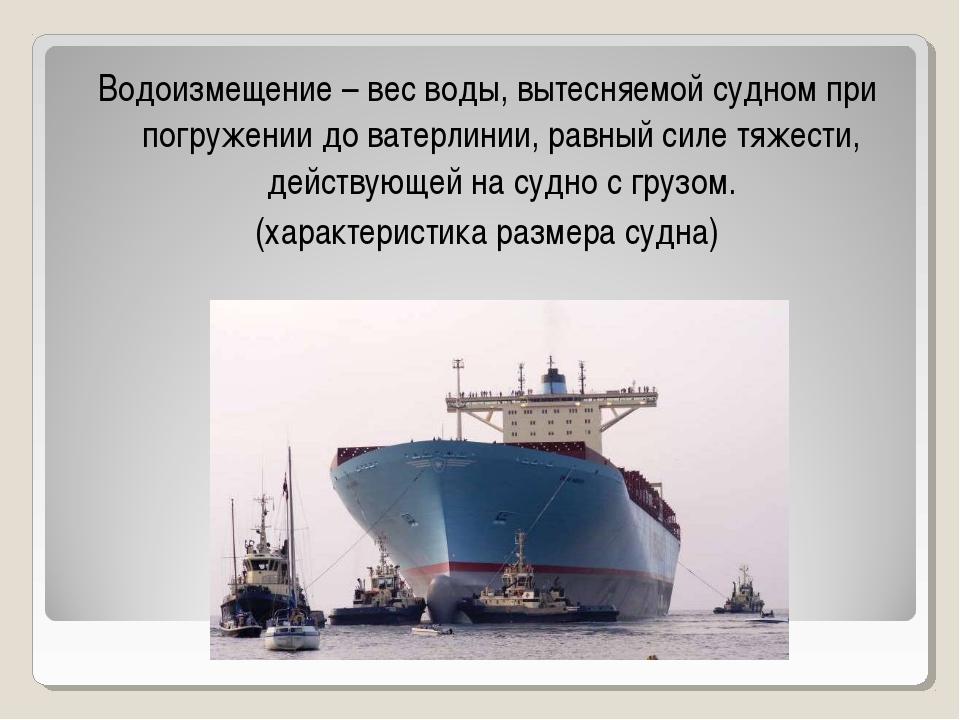 Водоизмещение – вес воды, вытесняемой судном при погружении до ватерлинии, ра...