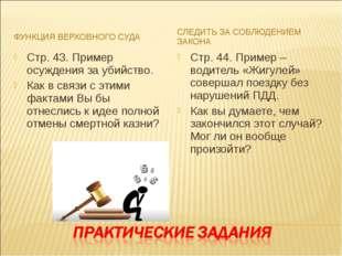 ФУНКЦИЯ ВЕРХОВНОГО СУДА СЛЕДИТЬ ЗА СОБЛЮДЕНИЕМ ЗАКОНА Стр. 43. Пример осужден