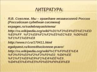 Я.В. Соколов. Мы – граждане независимой России (Российская судебная система)