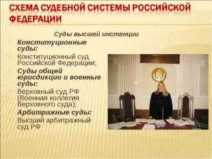 Конституционные суды: Конституционный суд Российской Федерации; Суды общей юр