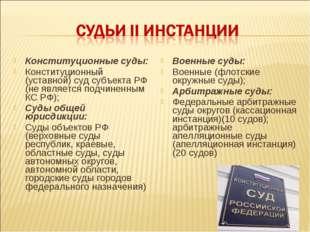 Конституционные суды: Конституционный (уставной) суд субъекта РФ (не является
