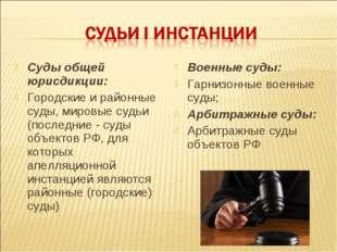 Суды общей юрисдикции: Городские и районные суды, мировые судьи (последние -