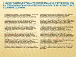 Обращения, поступающие в Конституционный Суд Российской Федерации, подлежат о