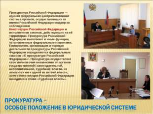 Прокуратура Российской Федерации— единая федеральная централизованная систем