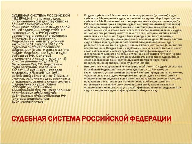 СУДЕБНАЯ СИСТЕМА РОССИЙСКОЙ ФЕДЕРАЦИИ— система судов, организованных и дейст...