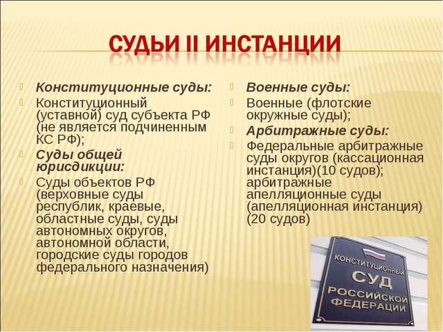 Конституционные суды: Конституционный (уставной) суд субъекта РФ (не является...
