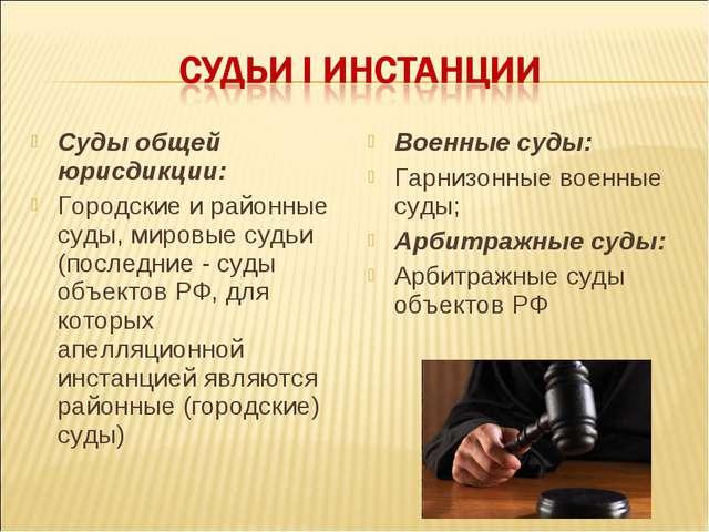 Суды общей юрисдикции: Городские и районные суды, мировые судьи (последние -...