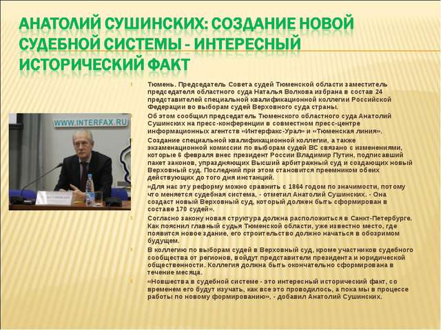 Тюмень. Председатель Совета судей Тюменской области заместитель председателя...
