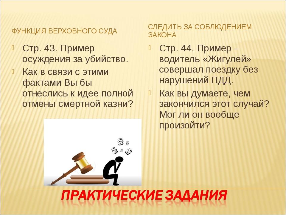 ФУНКЦИЯ ВЕРХОВНОГО СУДА СЛЕДИТЬ ЗА СОБЛЮДЕНИЕМ ЗАКОНА Стр. 43. Пример осужден...