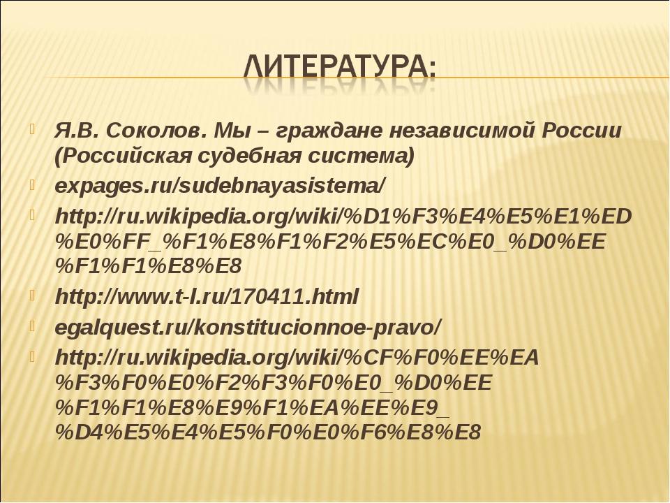 Я.В. Соколов. Мы – граждане независимой России (Российская судебная система)...