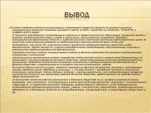 «Согласно сводному рейтингу муниципальных образований Самарской области по у