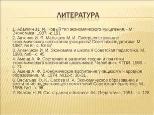 1. Абалкин J1. И. Новый тип экономическогомышления. - М.: Экономика, 1987. -