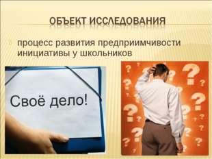 процесс развития предприимчивости инициативы у школьников