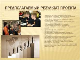 - развитие деловых навыков у ребёнка; - получение основных экономических зна