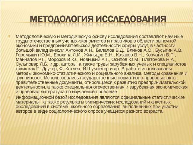 Методологическую и методическую основу исследования составляют научные труды...