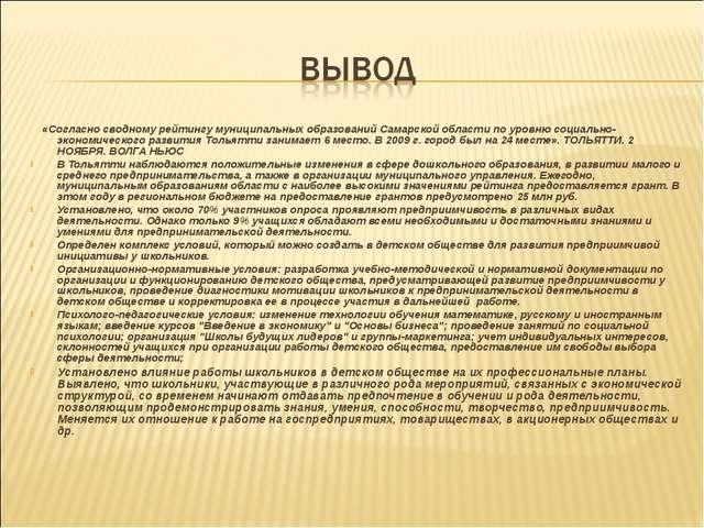 «Согласно сводному рейтингу муниципальных образований Самарской области по у...