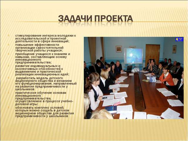 стимулирование интереса молодежи к исследовательской и проектной деятельности...