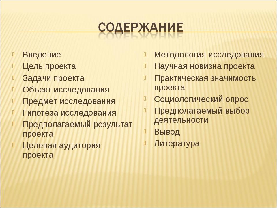 Введение Цель проекта Задачи проекта Объект исследования Предмет исследования...