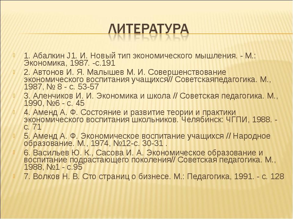 1. Абалкин J1. И. Новый тип экономическогомышления. - М.: Экономика, 1987. -...