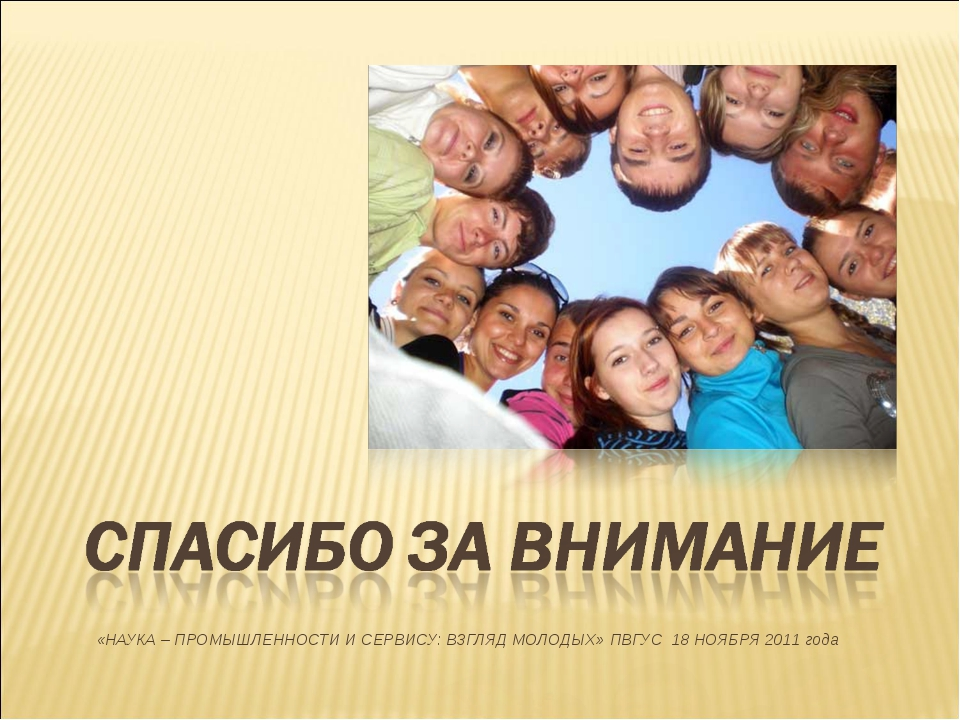 «НАУКА – ПРОМЫШЛЕННОСТИ И СЕРВИСУ: ВЗГЛЯД МОЛОДЫХ» ПВГУС 18 НОЯБРЯ 2011 года