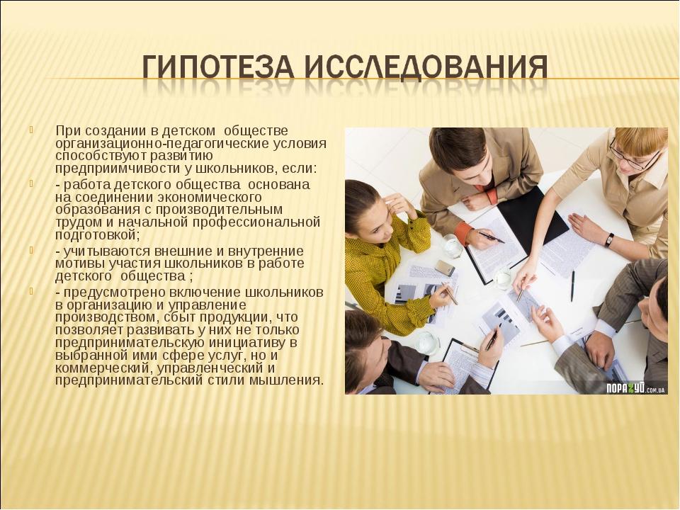 При создании в детском обществе организационно-педагогические условия способс...