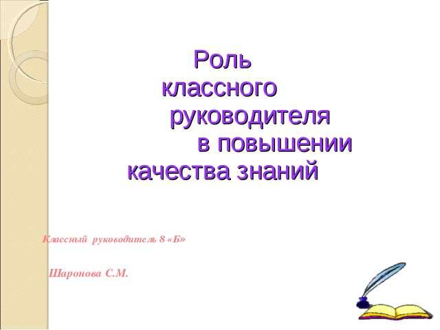 Роль классного руководителя в повышении качества знаний Классный руководител...
