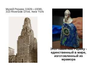 Музей Рериха (1929—1938), 310 Riverside Drive, New York Этот памятник Рериху
