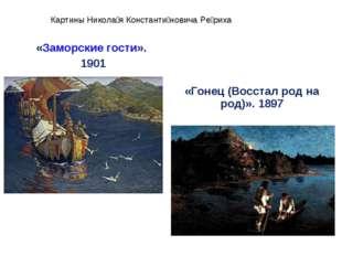 «Заморские гости». 1901 «Гонец (Восстал род на род)». 1897 Картины Никола́я К