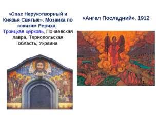 «Спас Нерукотворный и Князья Святые». Мозаика по эскизам Рериха.Троицкая цер